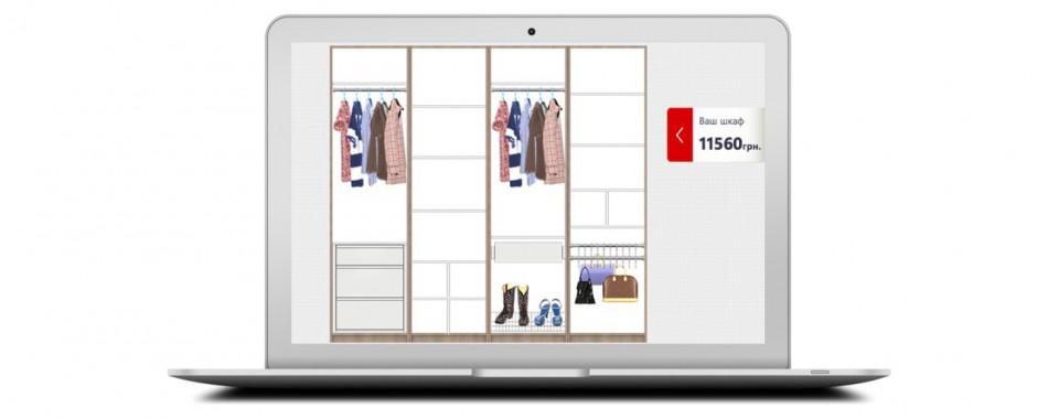 Попробуй наш онлайн-конструктор и купи шкаф за 1 минуту!